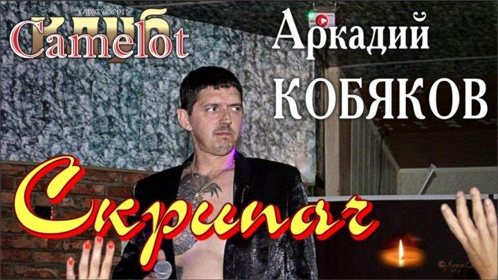 Аркадий КОБЯКОВ - Скрипач (Концерт в клубе Camelot)