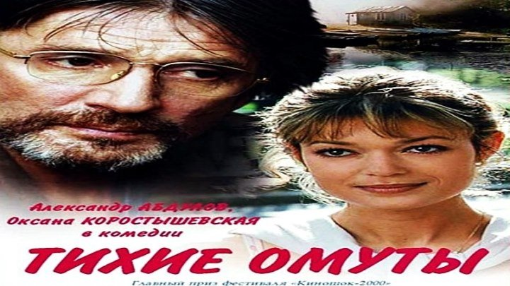 Тихие омуты (2000) - мелодрама