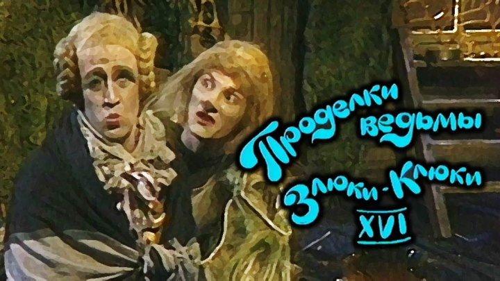 Спектакль «Проделки ведьмы Злюки-Клюки XVI»_1986 (сказка, комедия).