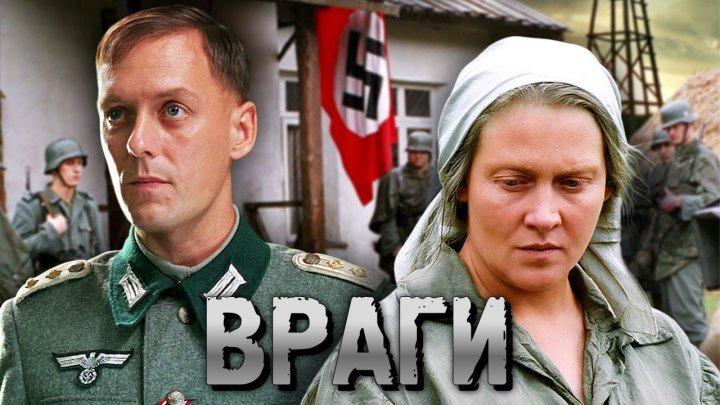 ВРАГИ (Военный-Драма Россия-Белоруссия-2007г.) Х.Ф.