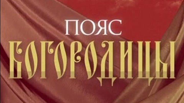 Фильм Аркадия Мамонтова «Пояс Богородицы»