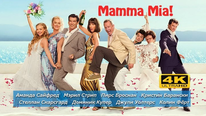 💢 Mamma Mia! (UHD216Оp4k➜49.9Гб) • Мюзикл \ 2ОО8г • Мэрил Стрип и др...