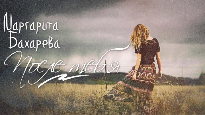 """Премьера песни """"После тебя"""" Маргарита Бахарева"""