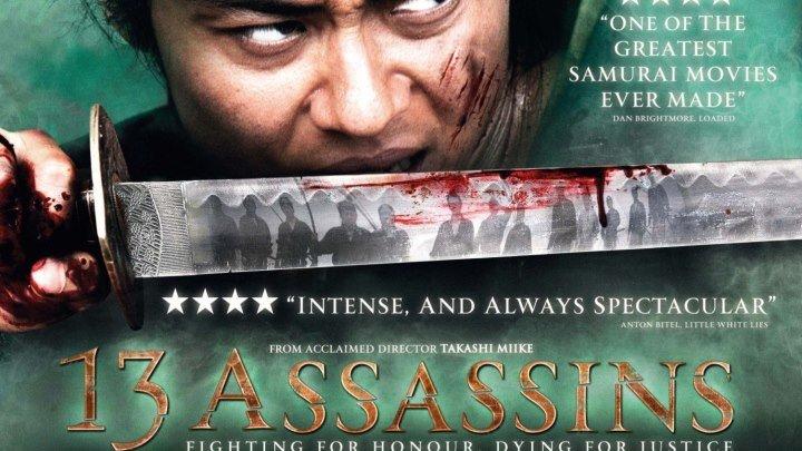 Тринадцать убийц (2010) HD720p