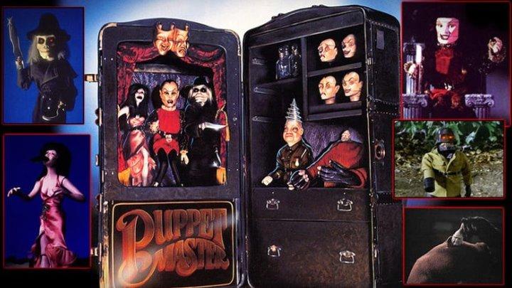 Повелитель кукол 1989 Триллер, ужасы,