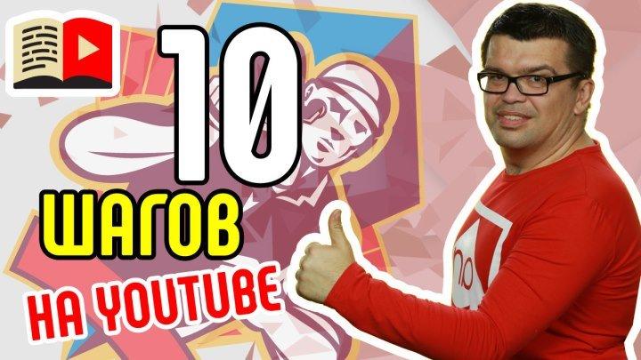Как сделать свой популярный YouTube канал за 10 шагов
