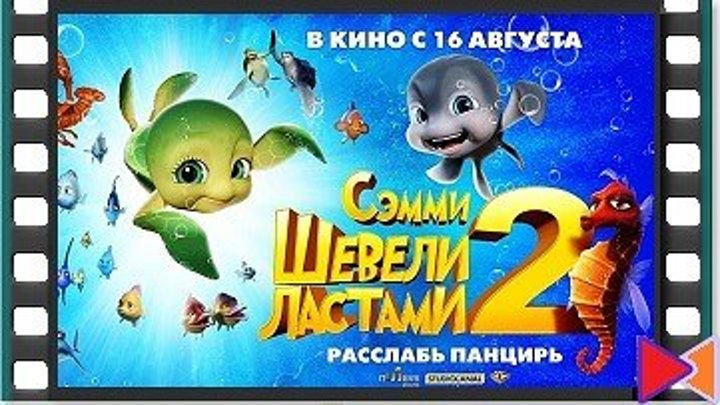 Шевели ластами 2 [Sammy's avonturen 2] (2012)