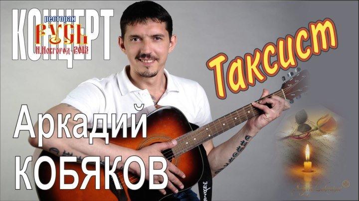 Аркадий КОБЯКОВ – Таксист (Н.Новгород, 2013)