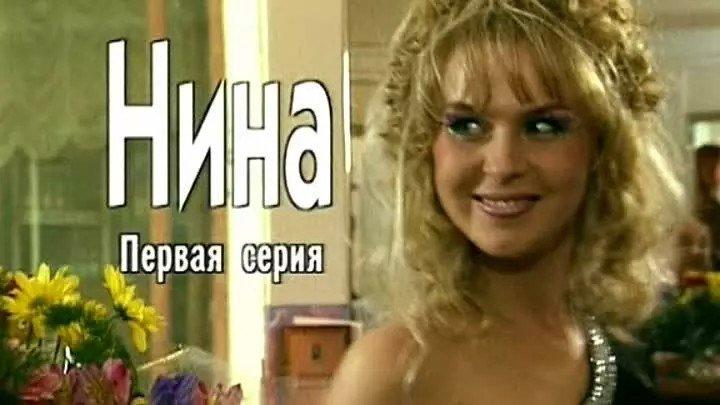 Нина. Расплата за любовь (2001) 1 серия из 8