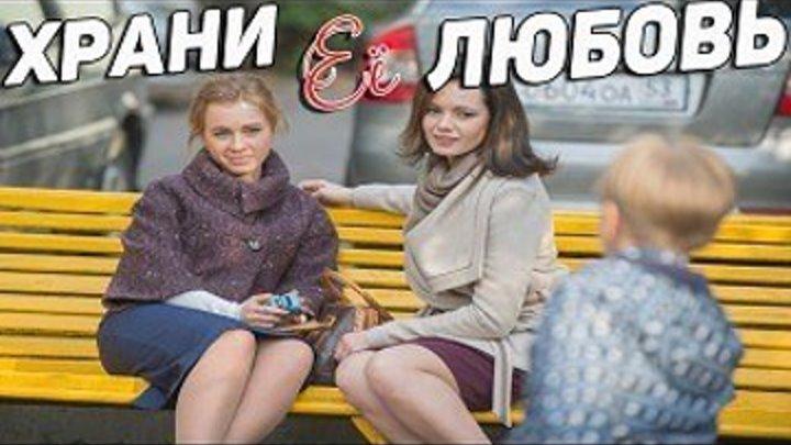 Трогательный русский фильм - ХРАНИ ЕЕ ЛЮБОВЬ (2014) Русские мелодрама