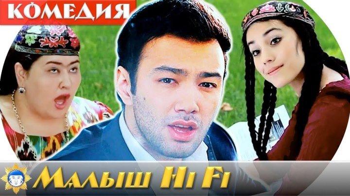Озорной малыш (узбек кино фильм) КОМЕДИЯ На русском языке