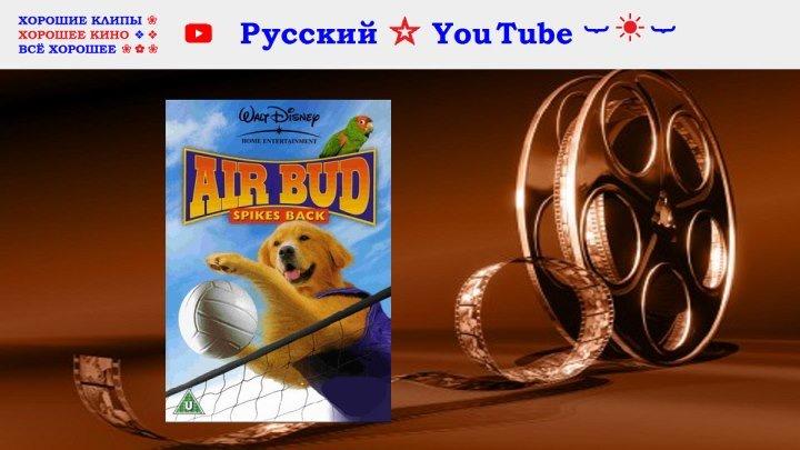 Король воздуха ⋆ Возвращение ⋆ Канада 2003 ⋆ Русский ☆ YouTube ︸☀︸