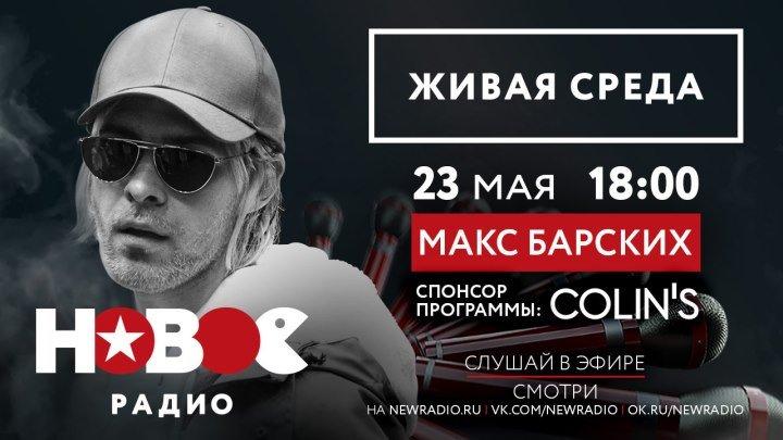 """Новое Радио. """"Живая Среда"""": Макс Барских"""