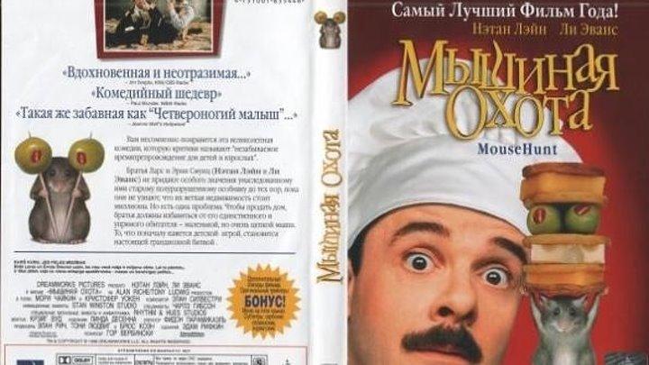 Мышиная охота MouseHunt, 1997 12+ улетная комедия
