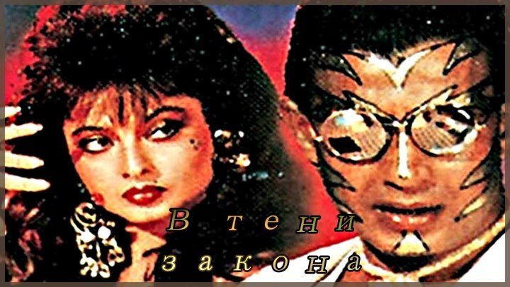 В тени закона (1989) Индия