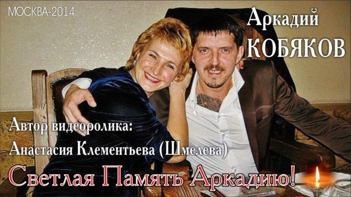 Светлая Память Аркадию КОБЯКОВУ! (Москва, 07.11.2014)