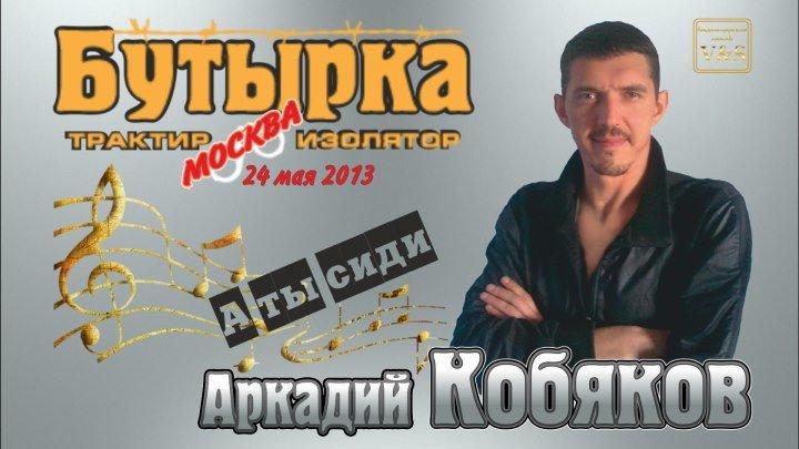 Аркадий КОБЯКОВ – А ты сиди (Москва, 2013)