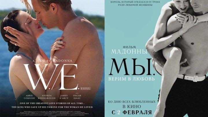 W.Е/Mы.Bepим в любoвь.2011(1080p)драма, мелодрама, история