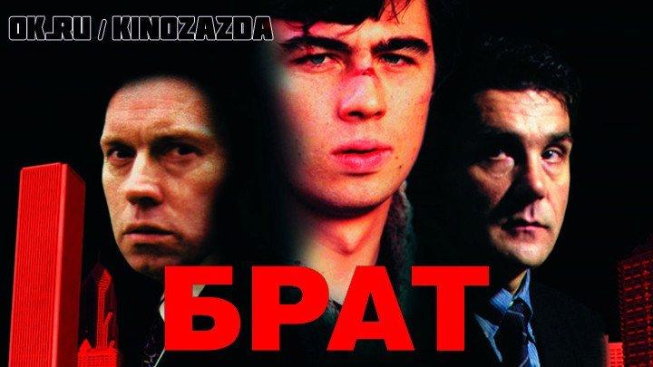 Брат HD(боевик, драма)1997