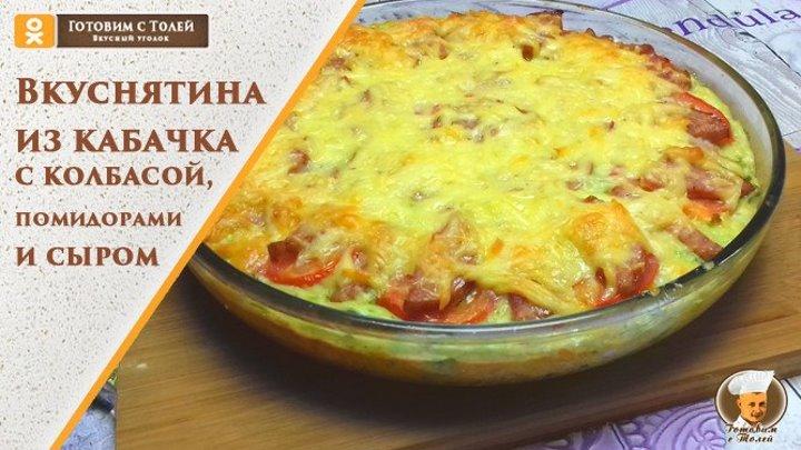 Вкуснятина из кабачка с колбасой, сыром и помидорами