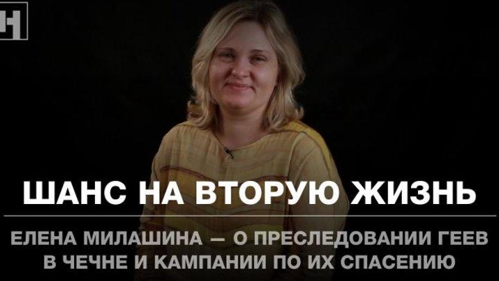 Елена Милашина — о преследовании геев в Чечне и кампании по их спасению