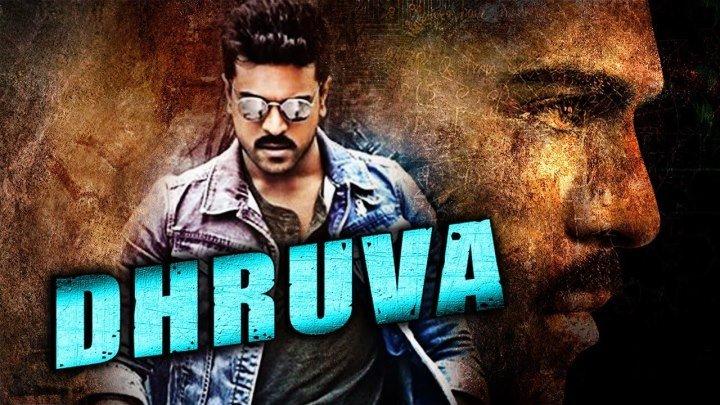 Друва (2016) Dhruva