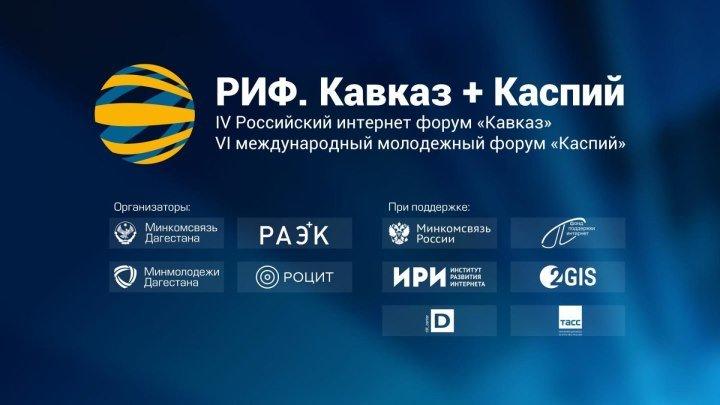 РИФ.Кавказ + Каспий 2018