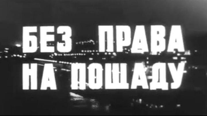 Без права на пощаду (1970). Детектив, криминал