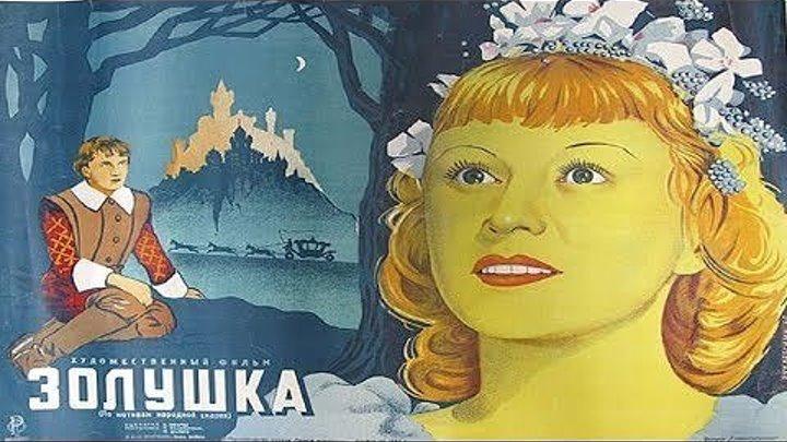 """х/ф """"Золушка"""" (1947) HD В Цвете. Широкоформатный экран"""