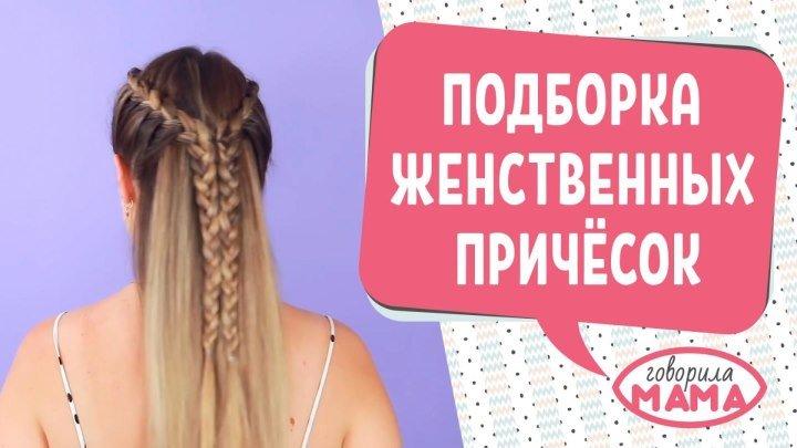 Несколько женственных причёсок