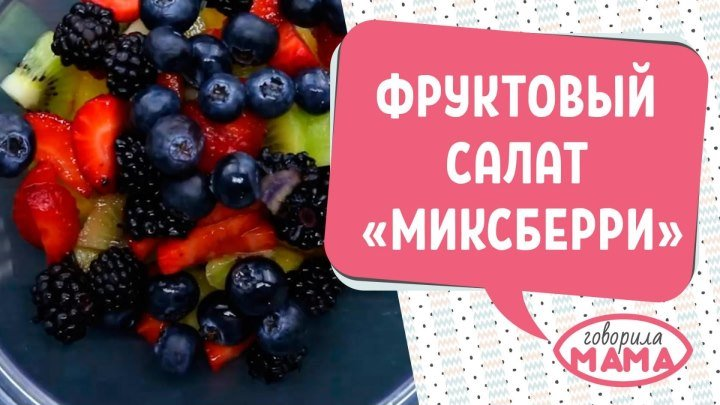 Летний фруктовый салат «Миксберри»