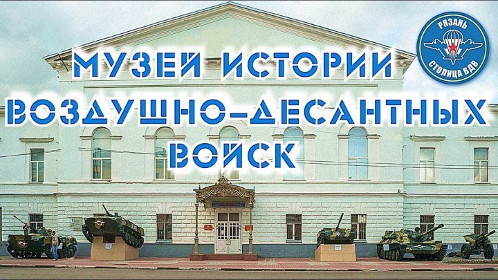Музей истории Воздушно-десантных войск. Рязань