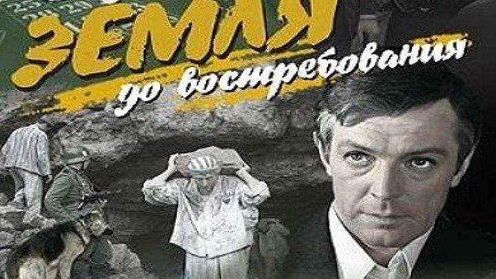 ЗЕМЛЯ, ДО ВОСТРЕБОВАНИЯ (военный фильм, приключения, экранизация) 1972 г