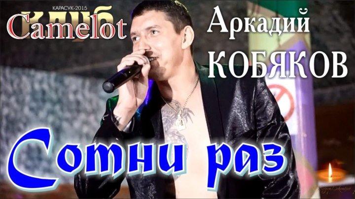 Аркадий КОБЯКОВ - Сотни раз (Концерт в клубе Camelot)