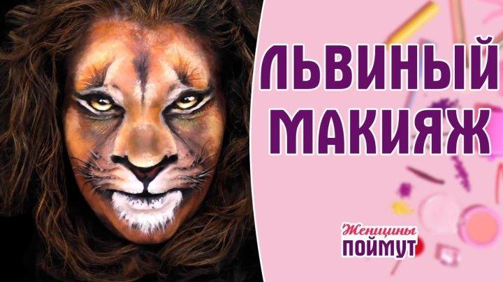 Львиный макияж