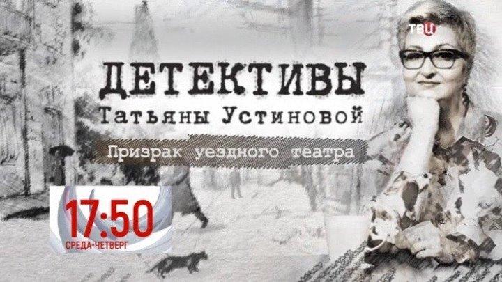 Призрак уездного театра. Детективы Татьяны Устиновой