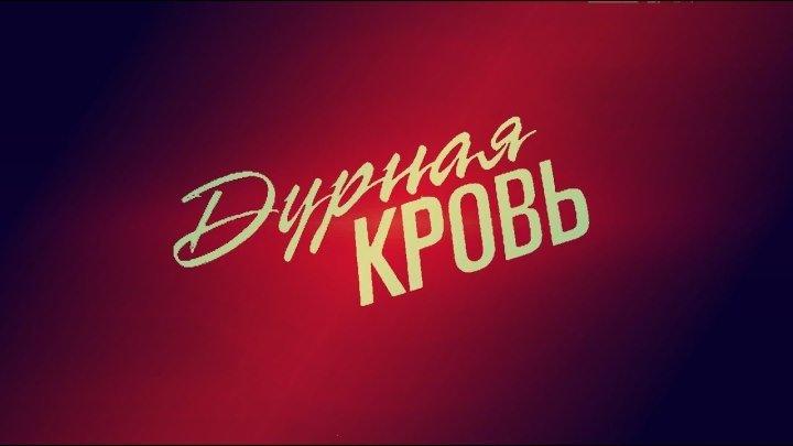 Дурная Кровь 4-6 серия (2013)