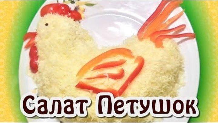 Праздничный салат Петушок