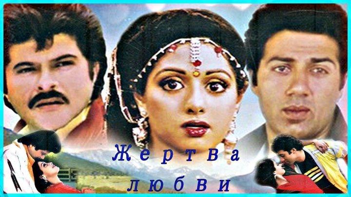 Жертва любви (1988) Индия