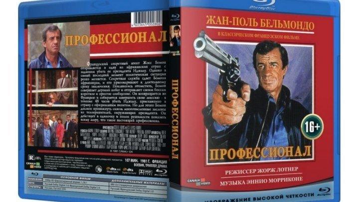 Профессионал 1981 (Переиздание HD 720p) Для лиц старше (16+)
