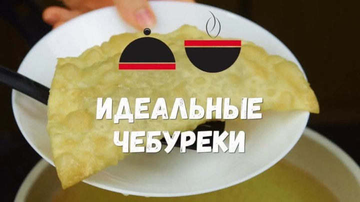 Чебуреки домашние! Самый удачный рецепт!