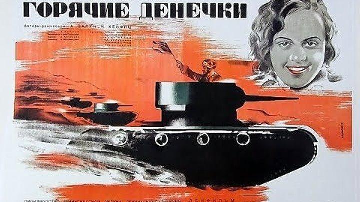 ГОРЯЧИЕ ДЕНЁЧКИ. (Романтическая комедия. 1935)