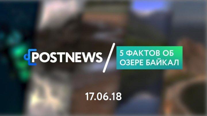 17.06 | 5 фактов об озере Байкал