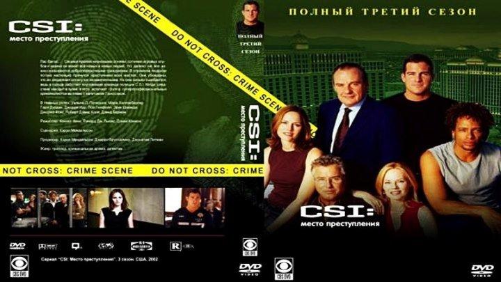 Место преступления. Лас-Вегас [66 «Хорошо смеётся тот, кто смеётся последним»] (2003) - криминальный, триллер, драма, детектив