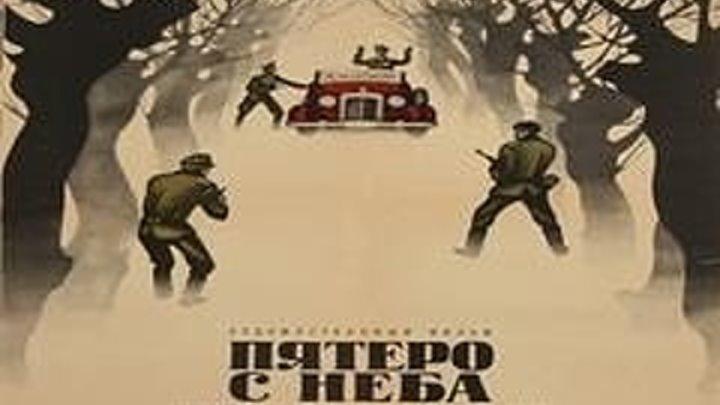 Пятеро с неба. (Военный, Драма. 1969)