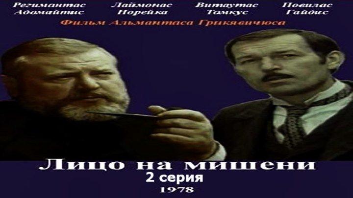 Лицо на мишени [2 серия] (1978) - драма, детектив