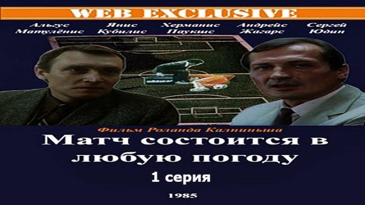 Матч состоится в любую погоду [1 серия] (1985) - драма, детектив