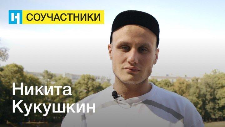 Никита Кукушкин – соучастник «Новой газеты»