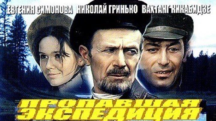 ПРОПАВШАЯ ЭКСПЕДИЦИЯ (боевик, драма, приключения) 1975 г