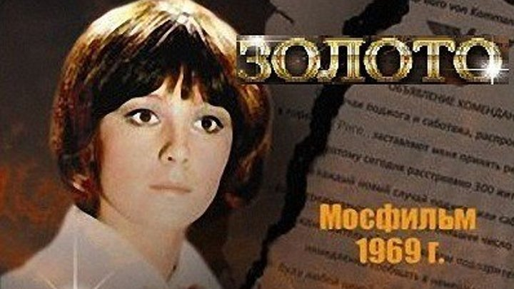 ЗОЛОТО (военный фильм, приключения, экранизация) 1969 г